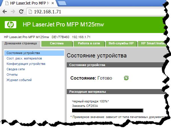 Веб-интерфейс принтера M125nw
