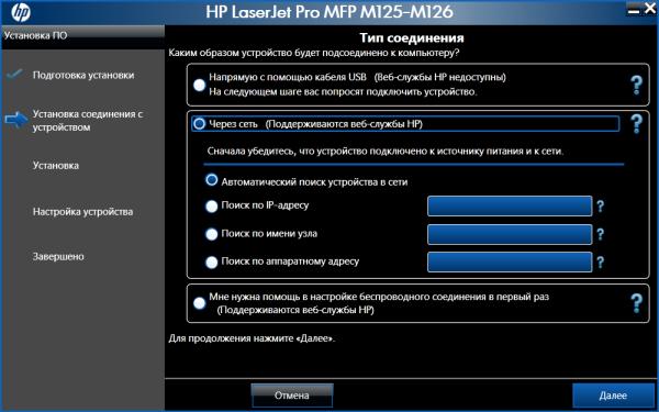 Установка программ M125nw